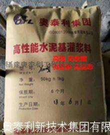 漳州灌浆料厂家|聚合物防水砂浆/环氧修补砂浆/胶泥