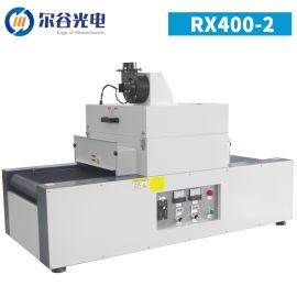 Rx400-2光固化设备 6kw紫外线UV固化炉