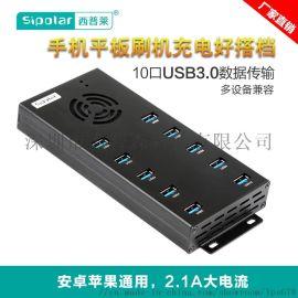 西普莱10口USB3.0集线器2A电流带电源