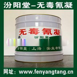 无毒**凝、**凝防水防腐材料现货/钢结构防腐