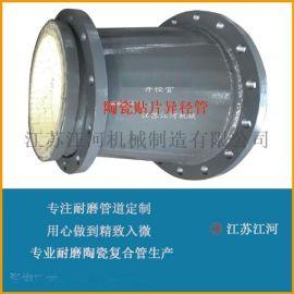 贴片陶瓷复合管加工程序「江苏江河耐磨管道」