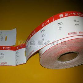 折叠热敏剧场入场券,景区景点门票,登机票入场券印刷