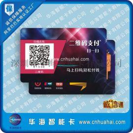 厂家供应制作二维码卡 会员卡 变动二维码 可定制