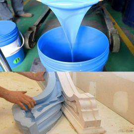好脱模石膏线模具硅胶 不变形石膏制品模具硅胶