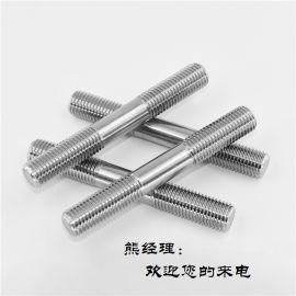 304不锈钢双头螺栓 厂家直销 可非标定制