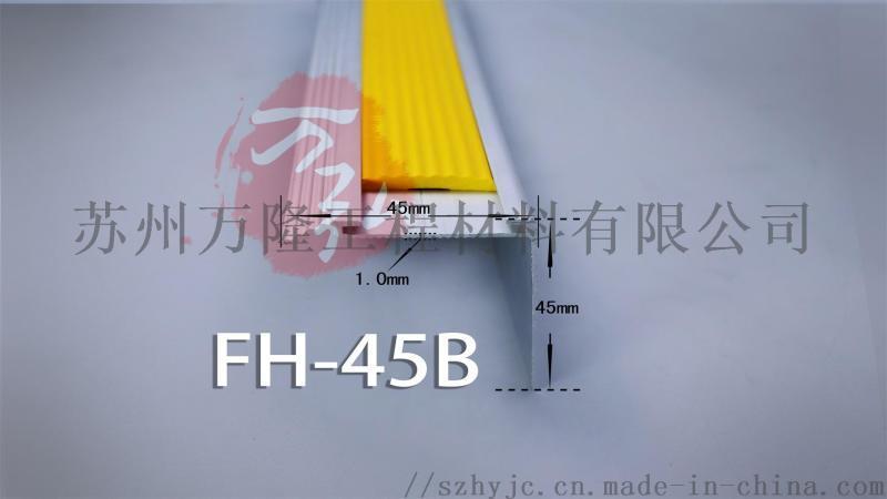 江苏铝合金楼梯防滑条,小批量定制FH-45B