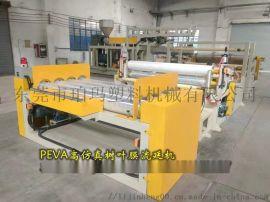 PE流延膜设备、EVA薄膜流延机