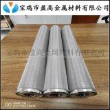 盈高不锈钢烧结网滤芯 SS316L/304烧结滤芯厂家