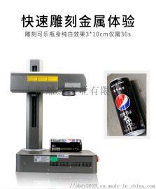 光纤激光雕刻机切割机