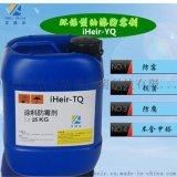 不含甲醛的广州艾浩尔iHeir-YQ厂家油漆防霉剂