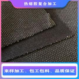 承接热熔胶复合加工  胶膜贴合涂层 布料上胶复合