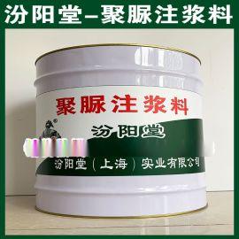 聚脲注浆料、防水,防漏,性能好