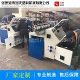 江苏厂家直销PP熔喷布分切机设备 熔喷布设备生产线