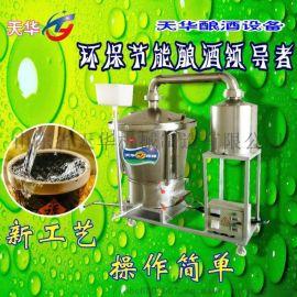 大型酿酒设备 五谷杂粮酿酒设备 程序简单酿酒设备