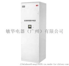 敏华A型应急照明AC220V集中电源