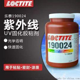 乐泰190024 电子元件UV胶