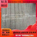 SA516GR70切割圆板方板法兰美标容器板下料