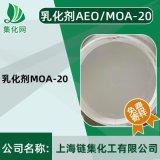 乳化剂MOA-20 AEO-20 分散剂 乳化剂