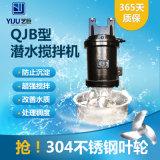 潜水搅拌机维修,5kw铸铁冲压式潜水搅拌机
