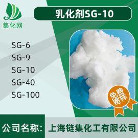 工厂直销乳化剂SG-10 硬脂酸聚氧乙烯醚