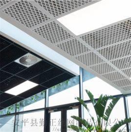 建筑装饰吊顶3mm厚铝板网磨砂喷塑装饰网