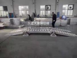 河北省铝合金轻量化设计10吨交通轨道铝爬梯挖机爬梯