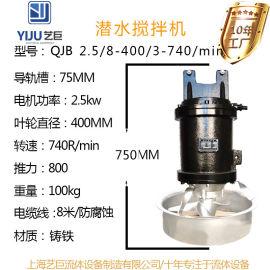 铸件式潜水搅拌机, 2.5kw不锈钢潜水搅拌机