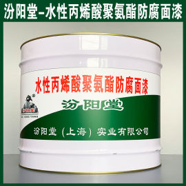 水性丙烯酸聚氨酯防腐面漆、生产销售、涂膜坚韧