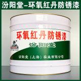 环氧红丹防锈漆、生产销售、环氧红丹防锈漆、涂膜坚韧