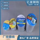 丁基橡胶防水密封胶粘带 丁基防水胶带 售后有保障 亿晟钢构