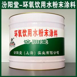 环氧饮用水粉末涂料、防水,防漏,高性能