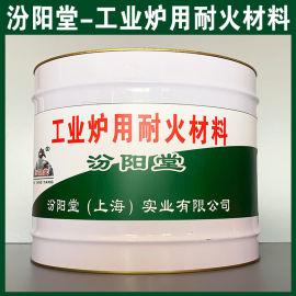 工业炉用耐火材料、工厂报价、工业炉用耐火材料、销售