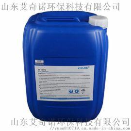 厂家批发絮凝剂WT-302