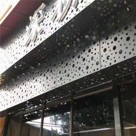 奥体店造型穿孔白色铝板 地下桥道透光穿孔铝板