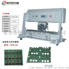 全自动pcb分板机基板电子元件分板机