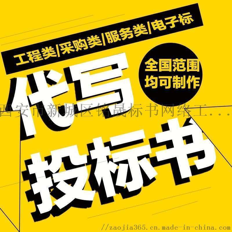 西安标书制作公司_代写竞标标书/投标书编制服务
