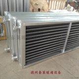 钢管铝翅片散热器SRZ10*5空气加热器