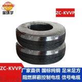 金环宇2芯国标阻燃屏蔽控制电缆ZC-KVVP2X4