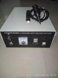 超声波手持28K汽车门板点焊机 内饰灯泡塑焊接机