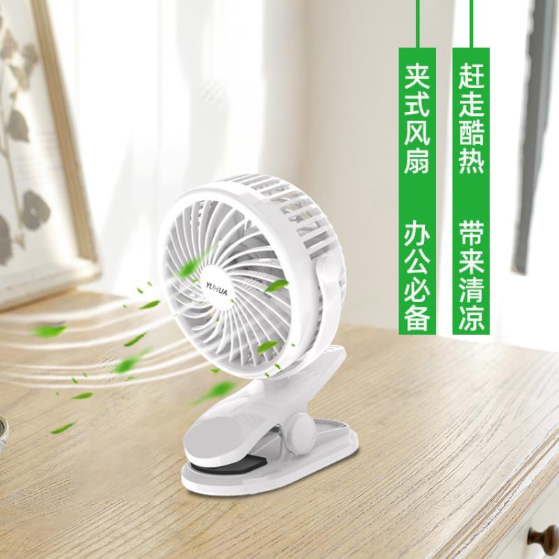 多用途可充电夹扇学生宿舍办公室台扇大风力静音电风扇
