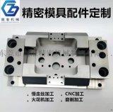 超硬鎢鋼模具配件定製