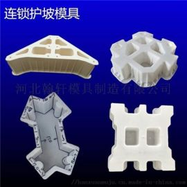 护坡模具厂家 护坡模具生产厂家 六角护坡模具定制
