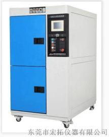 金屬可程式冷熱衝擊試驗機