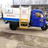 廠家直銷綠化環衛車垃圾車時風三輪4立方垃圾車