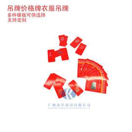 服裝輔料吊牌印刷設計領標吊卡產品標籤掛牌定制