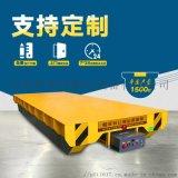 運輸板材地爬平板車15t電動軌道轉運車