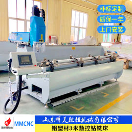 【 厂家直销 】明美SKX3-CNC-3000 铝型材3轴数控钻铣床 质保一年