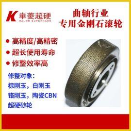 轴承导轨金刚石滚轮修整器 什么是金刚石滚轮