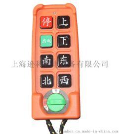 禹鼎遥控器葫芦遥控器F21-E2M