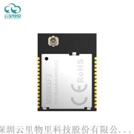 新款nRF52840蓝牙模块MS88SF23